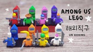 어몽어스 캐릭터 레고 언박싱 1탄 해외직구 / Amon…