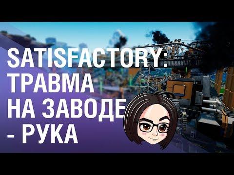 Satisfactory: Травма на заводе #3 (14:00 МСК)