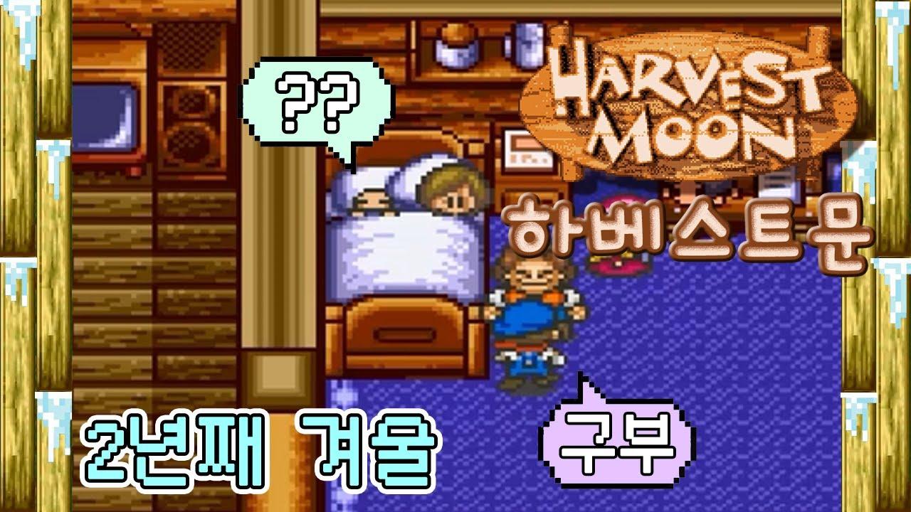 [구부] 하베스트문(목장이야기) 2년째 겨울(4) - 구부, □□ 되다!