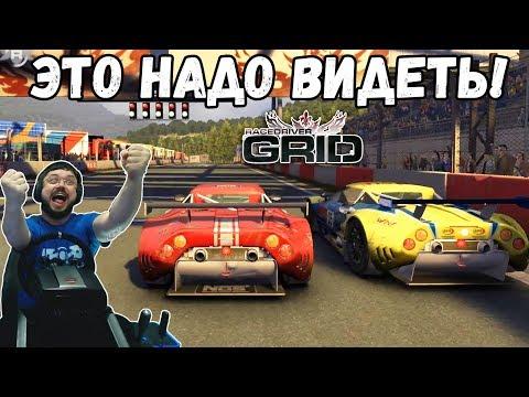 🔥Невероятно эпический финиш с разрывом в 0.00 секунды 🔥Лютый пот в GT2 и Race Driver GRID