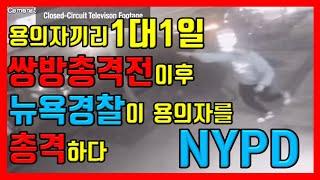 [미국경찰블릿#56]미국 뉴욕시티 맨하탄 새벽 총격 술…