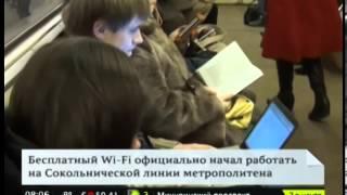 На красной линии метро заработал бесплатный Wi-Fi