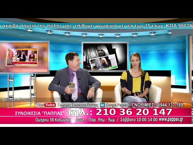 #Γνωριμίες γάμου Πάππας .X ΛΑΜΠΙΡΗ #epsilon #xristina_lampiri #synoikesia_pappas #relationships #tv.
