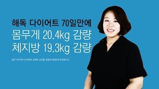 해독다이어트로 70일 몸무게 20.4Kg  체지방19.…