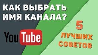 Как выбрать имя для YouTube канала. 5 ЛУЧШИХ советов