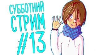 St. ТОТ САМЫЙ СУББОТНИЙ СТРИМ #13 MINECRAFT STORY MODE эпизод 6