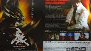 牙狼<GARO> ~MAKAISENKI~ 2011 映画チラシ 2011年11月12日公開 シェ...