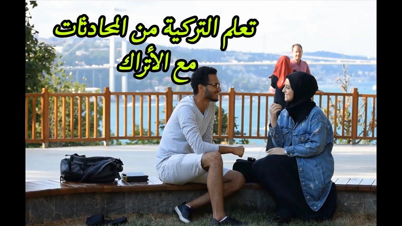 تعلم التركية من الاتراك | شرح قاعدة - قبل وبعد - Sonra önce | الدرس الـ(12)