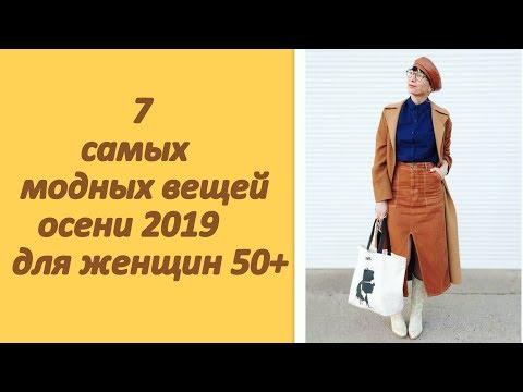 7 самых модных вещей осени 2019 для женщин 50+