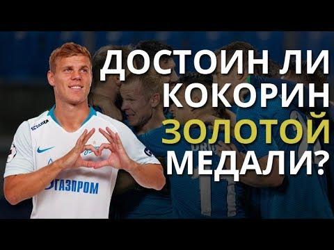 """Достоин ли Кокорин золотой медали за чемпионство """"Зенита""""?"""