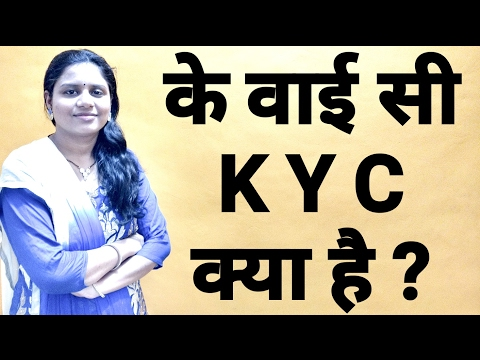 What is KYC - Know Your Customer process - Address & ID proof Documents - Bank Banking tips in Hindi