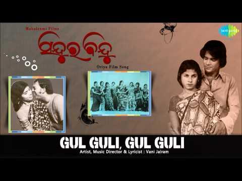 Gul Guli, Gul Guli | Sindura Bindu | Oriya Film Song | Prafulla Kar