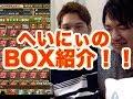 [パズドラ]2年ぶりのゲスト登場!1000ランカーへいにぃのBOX紹介!