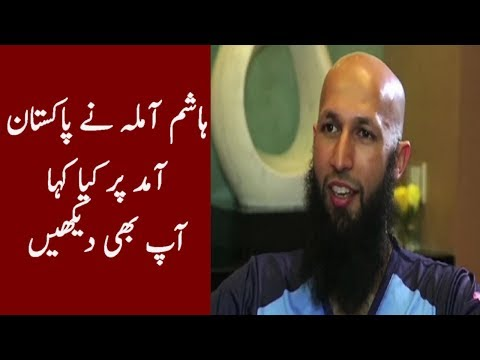 Hashim Amla Sharing His Views On Coming To Pakistan
