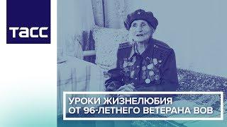 Уроки жизнелюбия от 96-летнего ветерана ВОВ