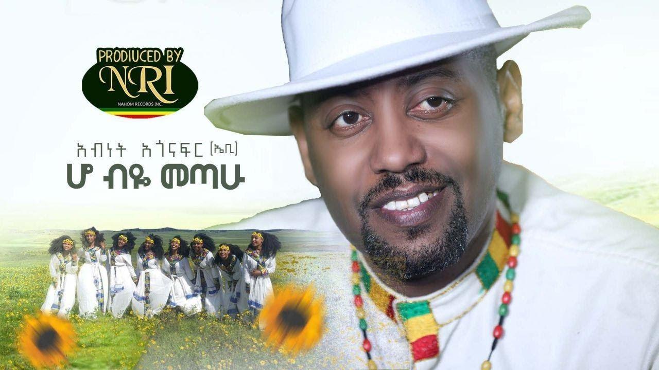 Abinet Agonafir - Ho Biye Metahu - አብነት አጎናፍር - ሆ ብዬ መጣሁ - New Ethiopian Music 2020 (Official Video)