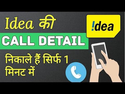 How to Get call detail of idea Numbers || आईडिया की कॉल डिटेल कैसे निकाले || Technical Babu