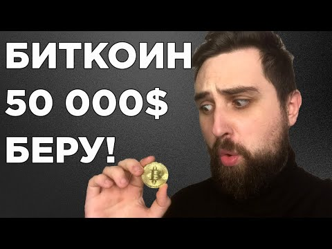 Не покупай БИТКОИН пока не посмотришь это видео. Биткоин прогноз на 2021 год