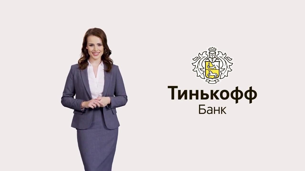 Тинькофф банк под какой процент кредит