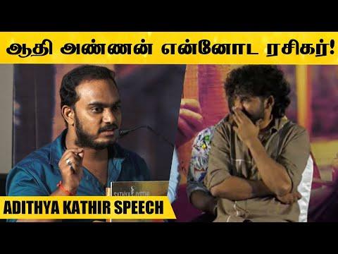 Hiphop Tamizha Adhi பாக்க தான் ஜாலியா இருப்பாரு..ஆன? - Actor Adithya Kathir Funny SPeech | HD