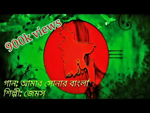 James New Song | Lyrics | Amar Sonar Bangla