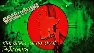 Download Video James New Song | Lyrics | Amar Sonar Bangla MP3 3GP MP4