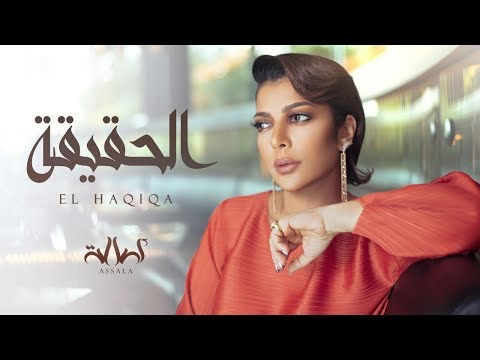 Assala El HAQIQA Lyric Video أصالة الحقيقة