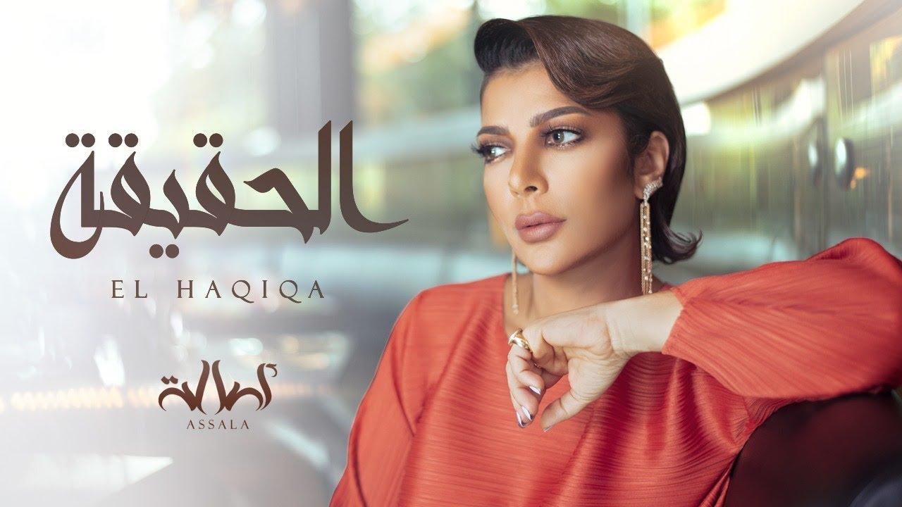 Download Assala | El HAQIQA [Lyric Video] أصالة | الحقيقة