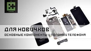 главные компоненты телефона и основные поломки!