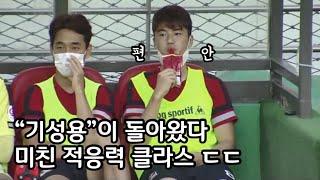 K리그 핵인싸(?) FC서울 기성용의 적응기