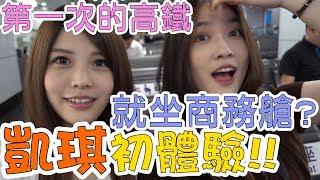 【熙遊記Vlog】台灣高鐵商務艙值得嗎?第一次坐高鐵就坐商務艙!Ft.凱琪 K7