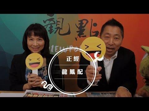 '19.04.25【觀點│正經龍鳳配】韓流vs台風 全民調能解決嗎?
