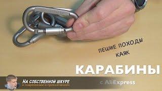 карабины для закрепления снаряжения. Две самых практичных конструкции карабина
