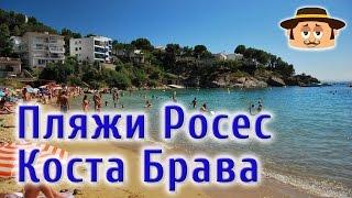 Пляжи Испании, Коста Брава, Росес(Познакомьтесь с прекрасными пляжами Испании Коста Брава, Росес ..., 2014-10-10T07:32:59.000Z)