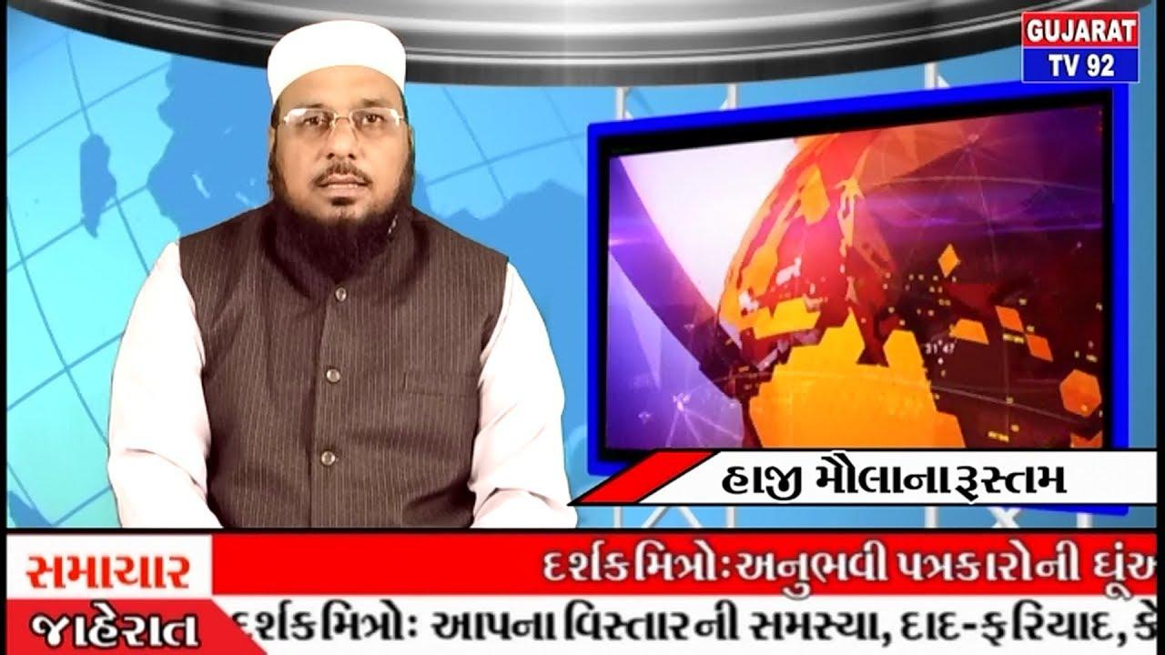 TV92 GUJARAT MANDVI - MANAVADAR NEWS 31-05-2017