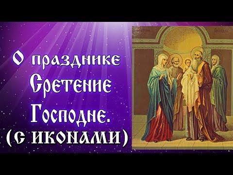 15 февраля Проповедь на Сретение Господне аудиокнига с иконами