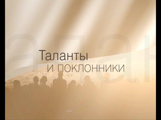 Таланты и поклонники 25/05/16