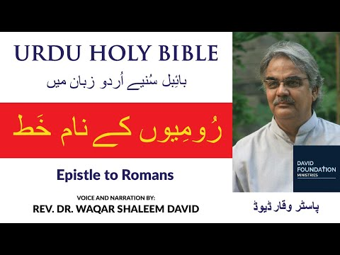 Epistle to the Romans in Urdu - Audio Bible
