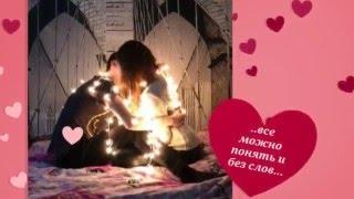 День Валентина...