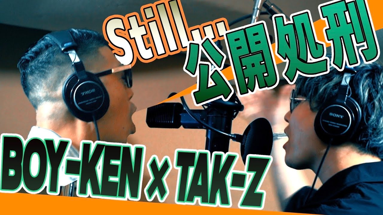 BOY-KEN - Still 公開処刑 feat.TAK-Z [Still D.R.E Riddim]
