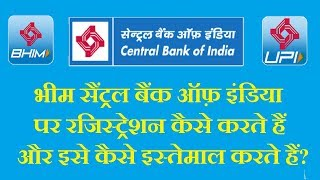 البنك المركزي الهند UPI التطبيق | كيفية التسجيل, رابط البنك AC, إنشاء جيش فيتنام الشعبي ، وإرسال المال