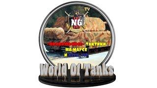 - Maus * World Of Tanks * NgIII -