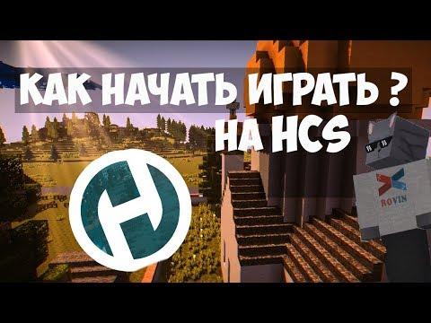 [HCS] HunterCraft DayZ - Как начать играть?
