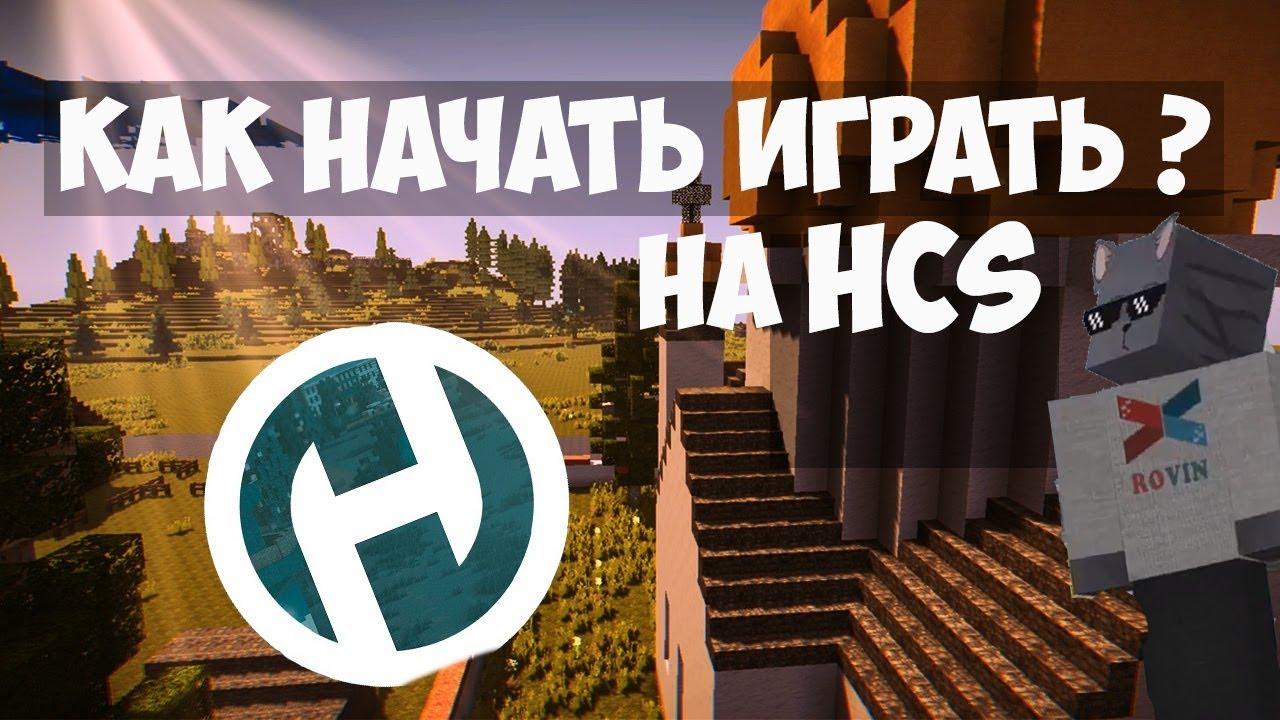 [HCS] HunterCraft DayZ - Как начать играть? - YouTube