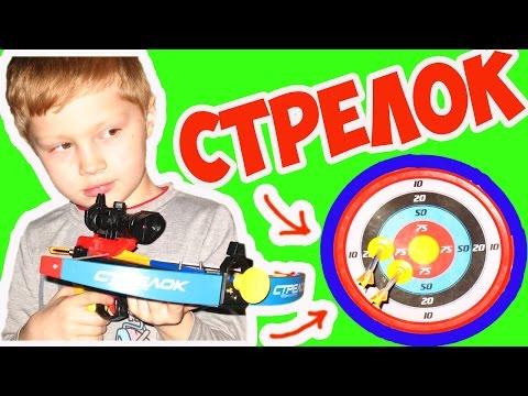 ИГРА СТРЕЛЯЛКА +ДЛЯ МАЛЬЧИКОВ # АРБАЛЕТ СТРЕЛЯЕМ В ЦЕЛЬ CHILDRENS GAMES + BOYS # ARBITES SHOOTING