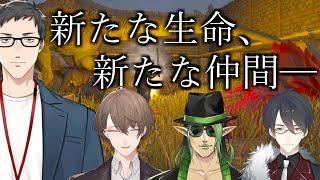 【Ark: Survival Evolved】新展開突入?新たな仲間が…!?【にじさんじ/社築/花畑チャイカ/夢追翔/加賀美ハヤト】