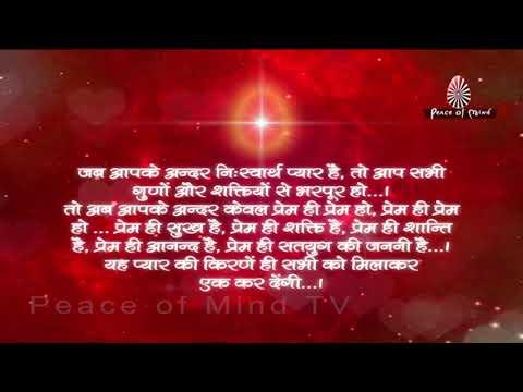 LOVE = Light, That Heals || Peace Of Mind TV || Brahma Kumaris