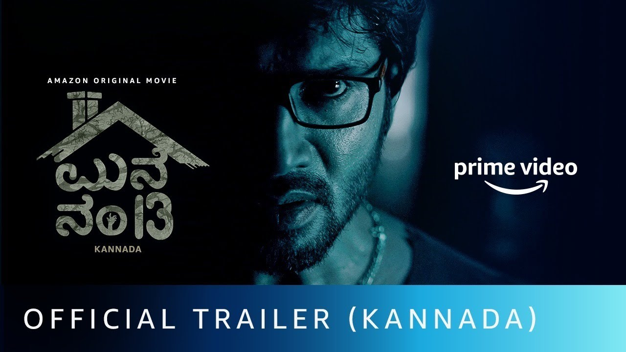 Mane Number 13 - Official Trailer (Kannada) | Vivy Kathiresan | Amazon Original Movie
