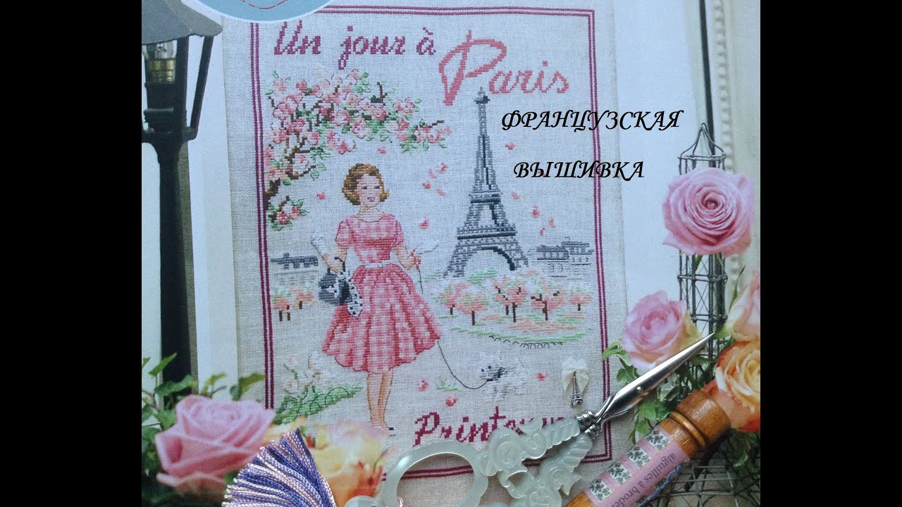Вышивка париж весна