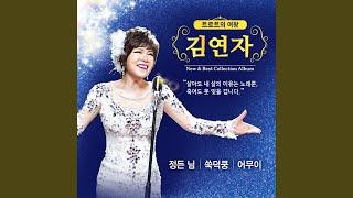 Gambar cover Ssuk Duk Koong (Inst.) (쑥덕쿵 (Inst.))